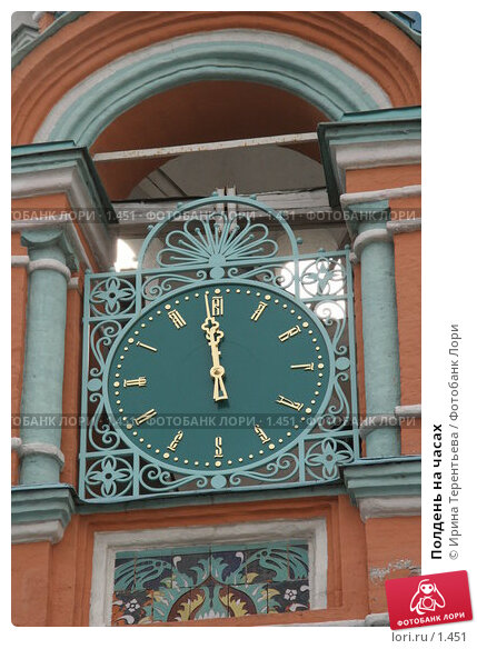 Полдень на часах, эксклюзивное фото № 1451, снято 2 сентября 2005 г. (c) Ирина Терентьева / Фотобанк Лори