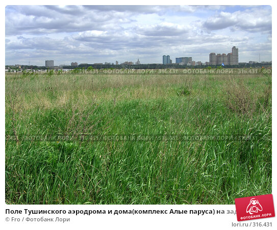 Поле Тушинского аэродрома и дома(комплекс Алые паруса) на заднем плане, Москва, фото № 316431, снято 31 мая 2008 г. (c) Fro / Фотобанк Лори