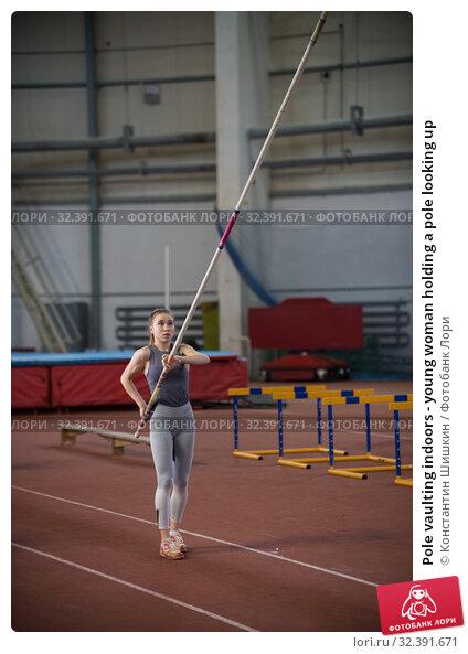 Купить «Pole vaulting indoors - young woman holding a pole looking up», фото № 32391671, снято 1 ноября 2019 г. (c) Константин Шишкин / Фотобанк Лори