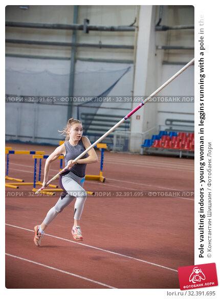 Купить «Pole vaulting indoors - young woman in leggins running with a pole in the hands», фото № 32391695, снято 1 ноября 2019 г. (c) Константин Шишкин / Фотобанк Лори