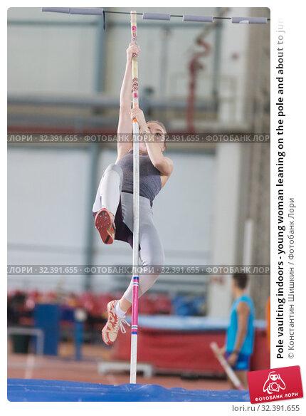 Купить «Pole vaulting indoors - young woman leaning on the pole and about to jump», фото № 32391655, снято 1 ноября 2019 г. (c) Константин Шишкин / Фотобанк Лори