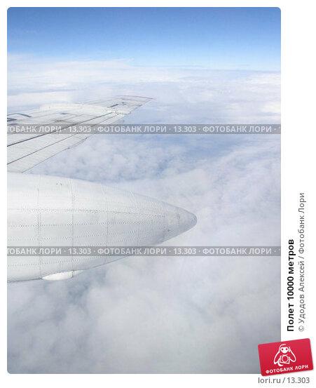 Полет 10000 метров, фото № 13303, снято 6 сентября 2005 г. (c) Удодов Алексей / Фотобанк Лори