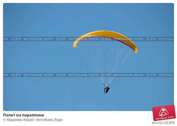 Полет на параплане, фото № 22879, снято 4 июня 2006 г. (c) Марюнин Юрий / Фотобанк Лори
