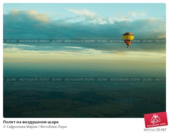 Полет на воздушном шаре, фото № 25947, снято 7 октября 2006 г. (c) Сафронова Мария / Фотобанк Лори