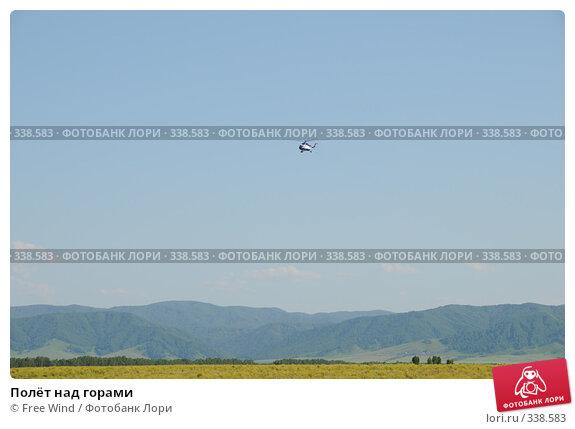 Полёт над горами, эксклюзивное фото № 338583, снято 27 июня 2008 г. (c) Free Wind / Фотобанк Лори