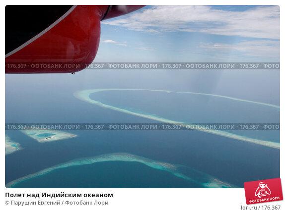 Полет над Индийским океаном, фото № 176367, снято 24 июля 2017 г. (c) Парушин Евгений / Фотобанк Лори