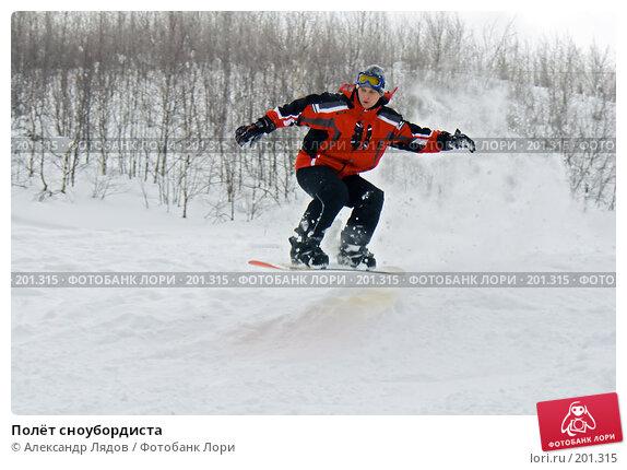 Полёт сноубордиста, фото № 201315, снято 6 февраля 2008 г. (c) Александр Лядов / Фотобанк Лори