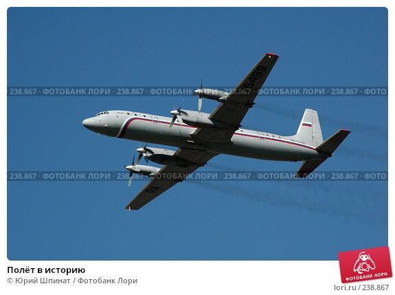 Полёт в историю, фото № 238867, снято 11 августа 2007 г. (c) Юрий Шпинат / Фотобанк Лори