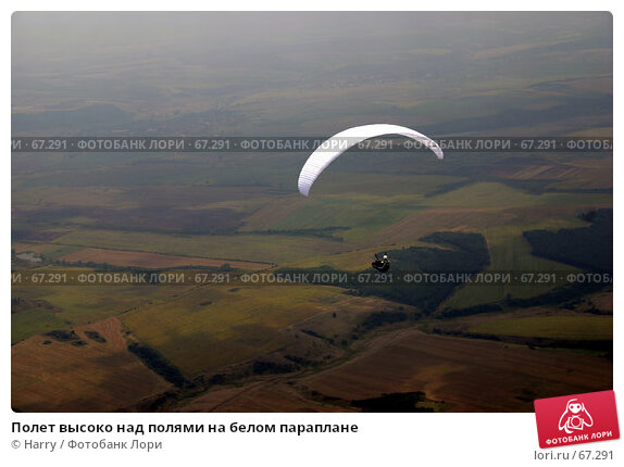 Полет высоко над полями на белом параплане, фото № 67291, снято 14 августа 2004 г. (c) Harry / Фотобанк Лори