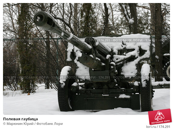 Полевая гаубица, фото № 174291, снято 1 декабря 2007 г. (c) Марюнин Юрий / Фотобанк Лори
