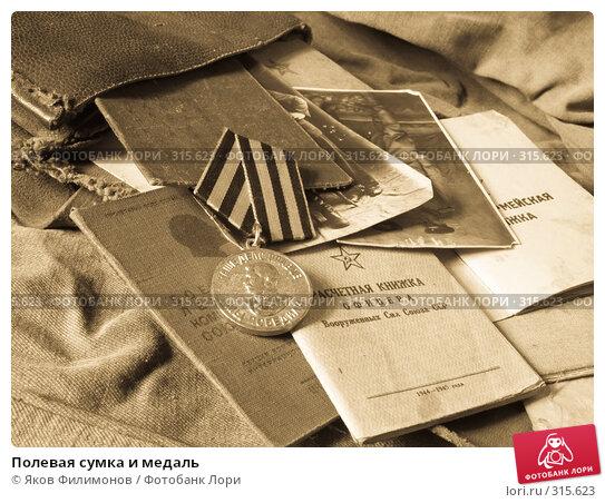 Полевая сумка и медаль, фото № 315623, снято 8 июня 2008 г. (c) Яков Филимонов / Фотобанк Лори
