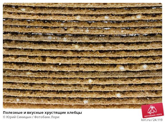 Полезные и вкусные хрустящие хлебцы, фото № 24119, снято 6 марта 2007 г. (c) Юрий Синицын / Фотобанк Лори