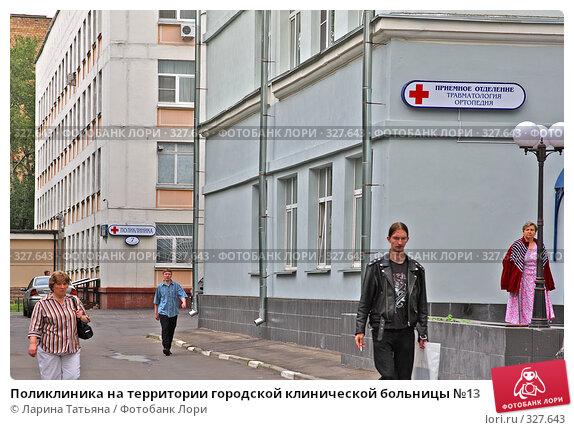Поликлиника на территории городской клинической больницы №13, фото № 327643, снято 17 июня 2008 г. (c) Ларина Татьяна / Фотобанк Лори