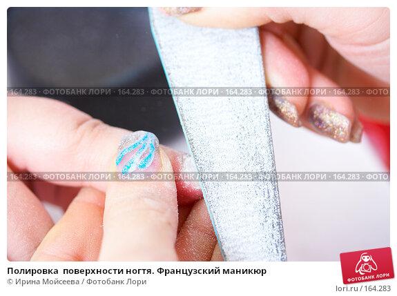 Полировка  поверхности ногтя. Французский маникюр, фото № 164283, снято 26 декабря 2007 г. (c) Ирина Мойсеева / Фотобанк Лори