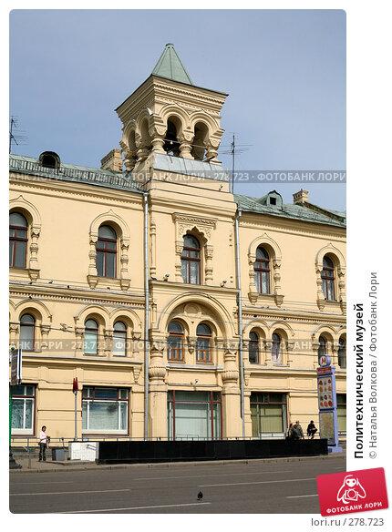 Политехнический музей, эксклюзивное фото № 278723, снято 9 мая 2008 г. (c) Наталья Волкова / Фотобанк Лори