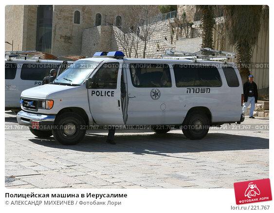 Полицейская машина в Иерусалиме, фото № 221767, снято 22 февраля 2008 г. (c) АЛЕКСАНДР МИХЕИЧЕВ / Фотобанк Лори