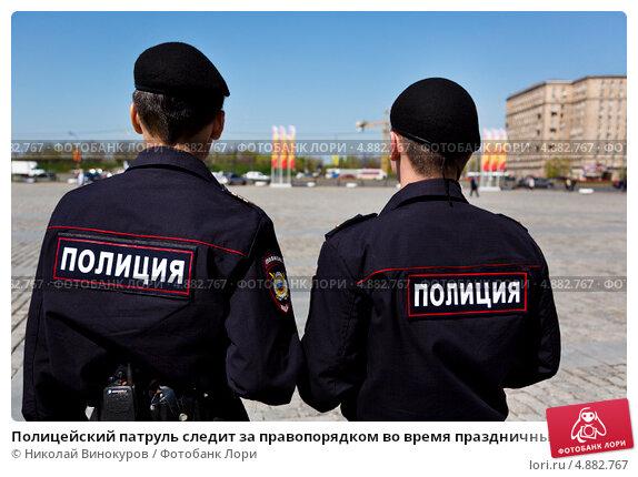 Полицейский патруль следит за правопорядком во время праздничных мероприятий на Поклонной горе, Москва, эксклюзивное фото № 4882767, снято 8 мая 2013 г. (c) Николай Винокуров / Фотобанк Лори