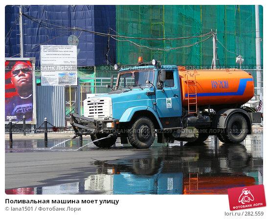Поливальная машина моет улицу, эксклюзивное фото № 282559, снято 5 мая 2008 г. (c) lana1501 / Фотобанк Лори