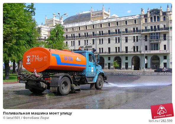 Поливальная машина моет улицу, эксклюзивное фото № 282599, снято 5 мая 2008 г. (c) lana1501 / Фотобанк Лори