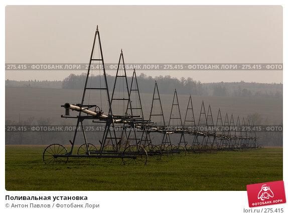 Поливальная установка, фото № 275415, снято 12 апреля 2008 г. (c) Антон Павлов / Фотобанк Лори