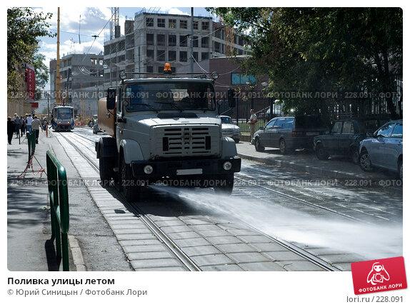 Купить «Поливка улицы летом», фото № 228091, снято 29 августа 2007 г. (c) Юрий Синицын / Фотобанк Лори