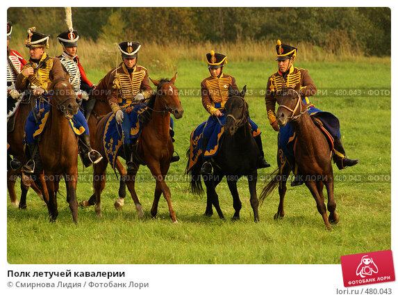 Купить «Полк летучей кавалерии», фото № 480043, снято 6 сентября 2008 г. (c) Смирнова Лидия / Фотобанк Лори