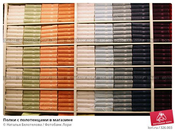 Полки с полотенцами в магазине, фото № 326003, снято 14 июня 2008 г. (c) Наталья Белотелова / Фотобанк Лори