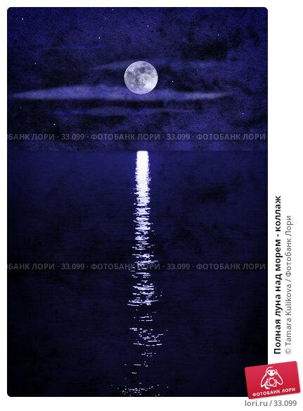 Купить «Полная луна над морем - коллаж», иллюстрация № 33099 (c) Tamara Kulikova / Фотобанк Лори