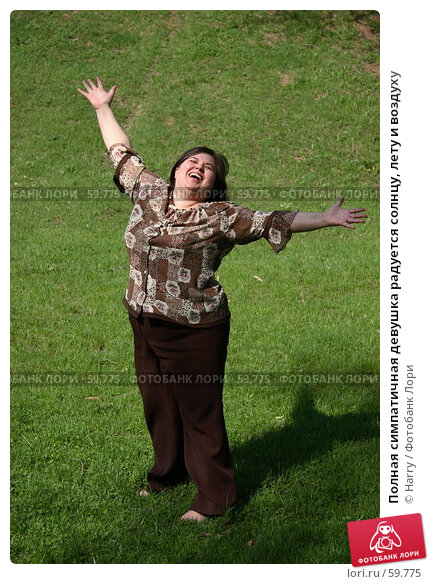 Полная симпатичная девушка радуется солнцу, лету и воздуху, фото № 59775, снято 23 июня 2005 г. (c) Harry / Фотобанк Лори