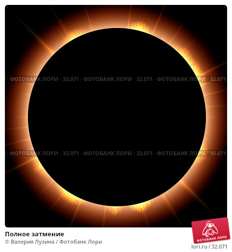 Полное затмение, иллюстрация № 32071 (c) Валерия Потапова / Фотобанк Лори