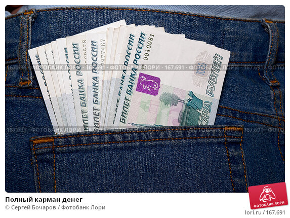 Полный карман денег, фото № 167691, снято 5 января 2008 г. (c) Сергей Бочаров / Фотобанк Лори