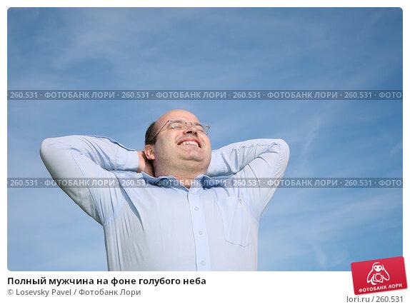 Купить «Полный мужчина на фоне голубого неба», фото № 260531, снято 10 декабря 2017 г. (c) Losevsky Pavel / Фотобанк Лори