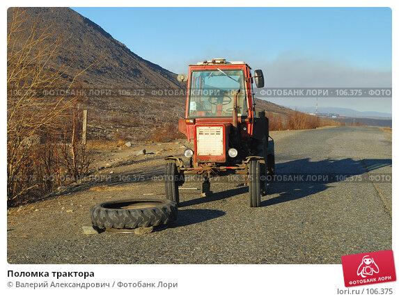 Поломка трактора, фото № 106375, снято 20 октября 2007 г. (c) Валерий Александрович / Фотобанк Лори
