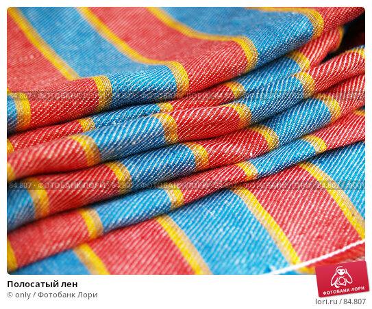 Купить «Полосатый лен», фото № 84807, снято 4 июля 2007 г. (c) only / Фотобанк Лори