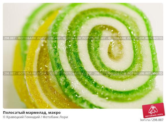 Купить «Полосатый мармелад, макро», фото № 298887, снято 30 августа 2005 г. (c) Кравецкий Геннадий / Фотобанк Лори