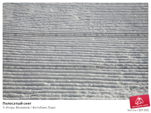 Полосатый снег, фото № 207035, снято 16 февраля 2008 г. (c) Игорь Веснинов / Фотобанк Лори