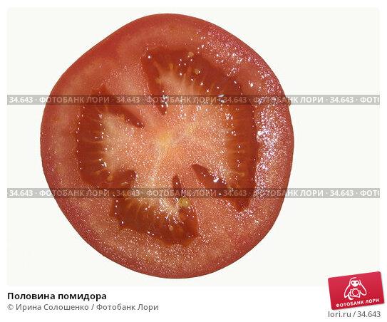 Половина помидора, фото № 34643, снято 9 апреля 2006 г. (c) Ирина Солошенко / Фотобанк Лори