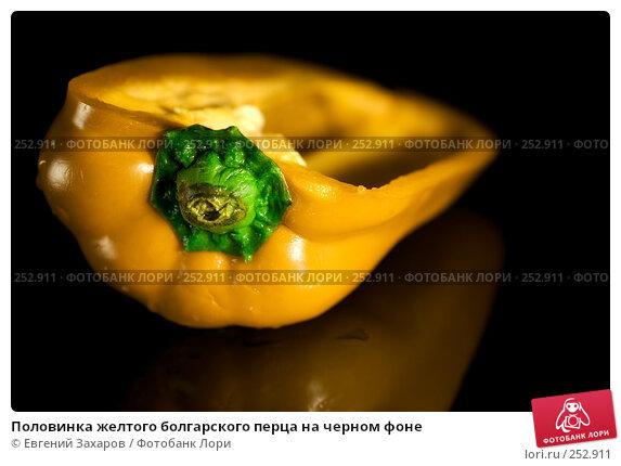 Половинка желтого болгарского перца на черном фоне, эксклюзивное фото № 252911, снято 13 апреля 2008 г. (c) Евгений Захаров / Фотобанк Лори