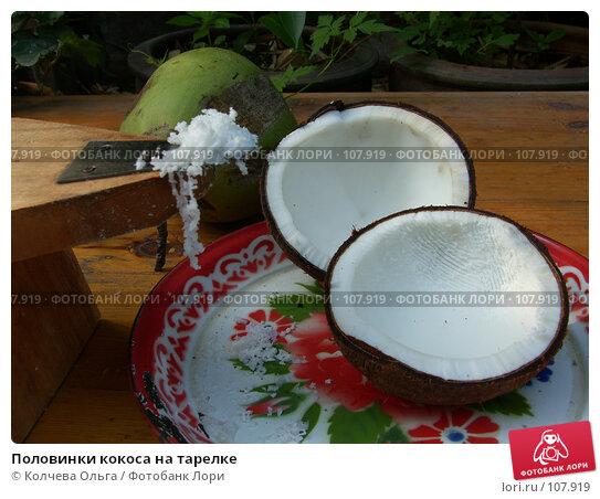 Половинки кокоса на тарелке, фото № 107919, снято 28 марта 2007 г. (c) Колчева Ольга / Фотобанк Лори