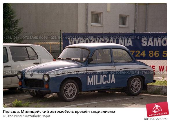 Польша. Милицейский автомобиль времён социализма, эксклюзивное фото № 276199, снято 19 января 2017 г. (c) Free Wind / Фотобанк Лори