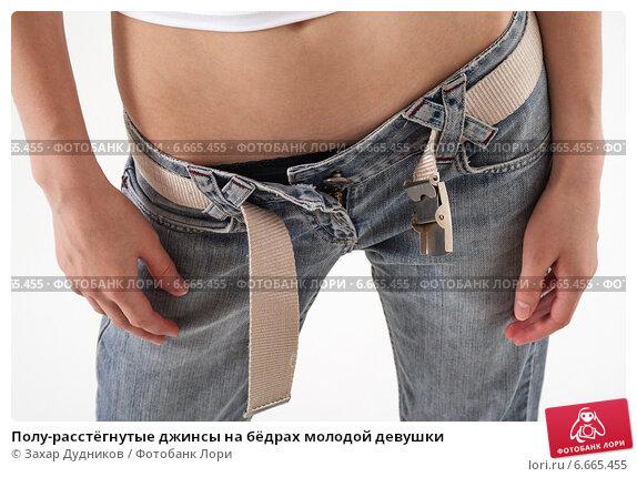 фото девушек с расстёгнутыми штанами