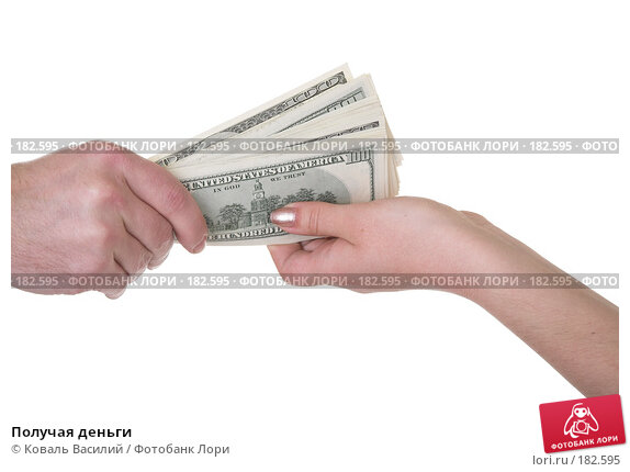 Купить «Получая деньги», фото № 182595, снято 8 декабря 2006 г. (c) Коваль Василий / Фотобанк Лори