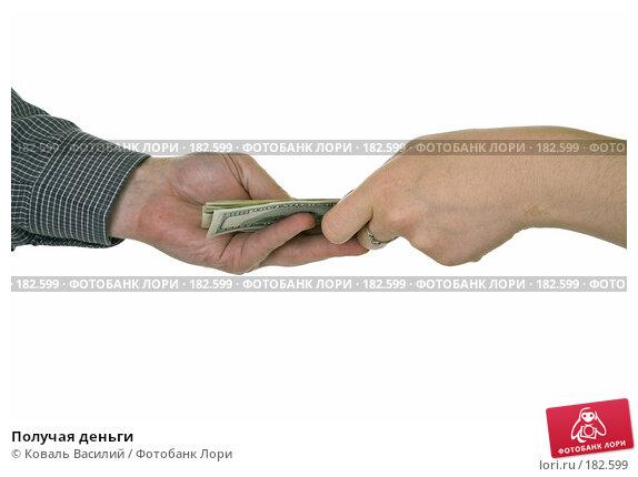 Купить «Получая деньги», фото № 182599, снято 8 декабря 2006 г. (c) Коваль Василий / Фотобанк Лори