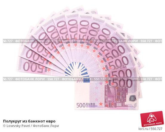 Купить «Полукруг из банкнот евро», фото № 550727, снято 25 мая 2018 г. (c) Losevsky Pavel / Фотобанк Лори