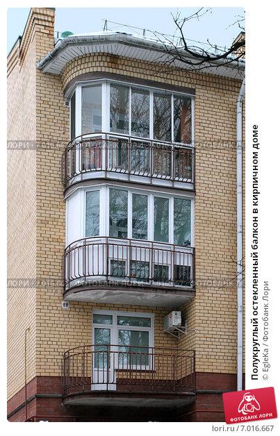 Полукруглый остекленный балкон в кирпичном доме; фото 701666.
