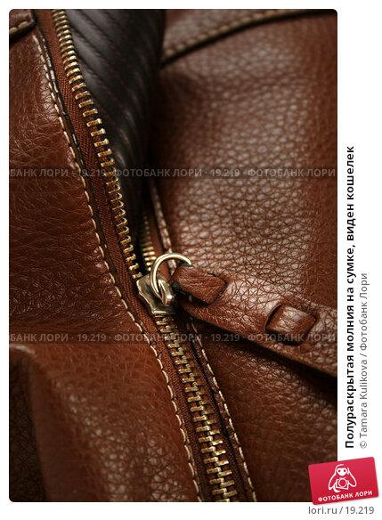 Полураскрытая молния на сумке, виден кошелек, фото № 19219, снято 24 февраля 2007 г. (c) Tamara Kulikova / Фотобанк Лори