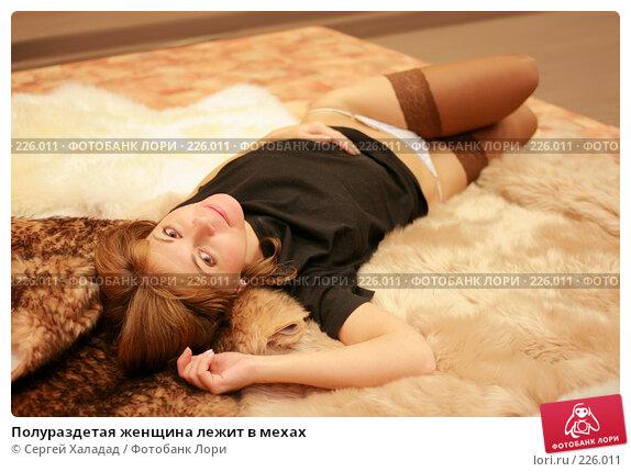 Полураздетая женщина лежит в мехах, фото № 226011, снято 31 декабря 2007 г. (c) Сергей Халадад / Фотобанк Лори