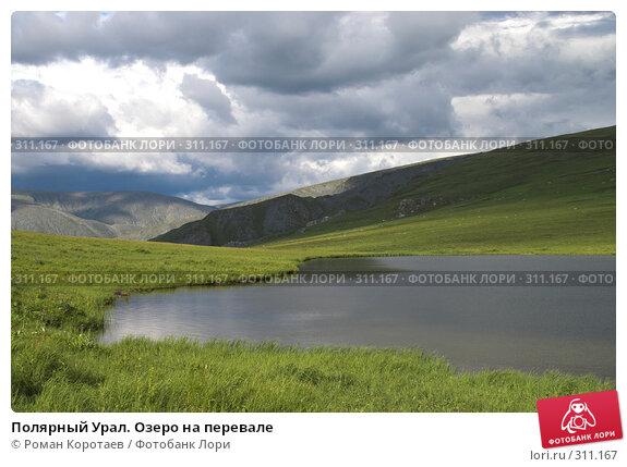 Полярный Урал. Озеро на перевале, фото № 311167, снято 3 августа 2007 г. (c) Роман Коротаев / Фотобанк Лори
