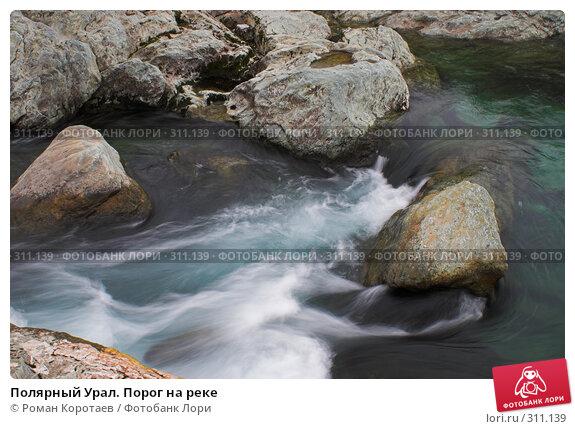 Полярный Урал. Порог на реке, фото № 311139, снято 1 августа 2007 г. (c) Роман Коротаев / Фотобанк Лори