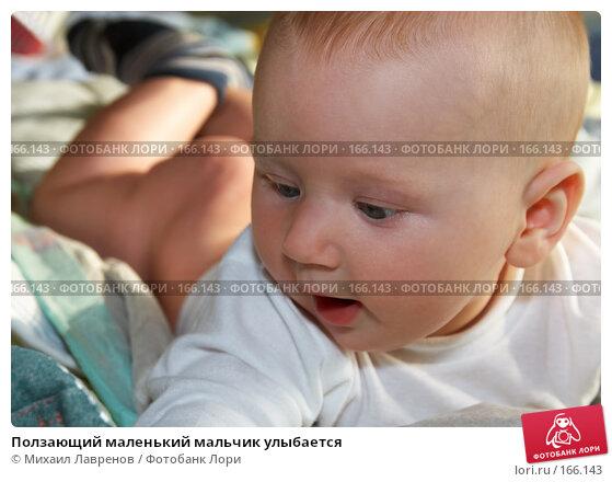 Ползающий маленький мальчик улыбается, фото № 166143, снято 21 мая 2007 г. (c) Михаил Лавренов / Фотобанк Лори